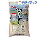 平成28年度産 JA鳥取西部 鳥取県産ひとめぼれ(10kg)[お米 白米]【送料無料】