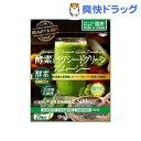 酵素とチアシード グリーンスムージー(200g)【ミナミヘル...