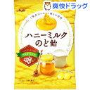 ハニーミルクのど飴(80g)