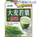 大麦若葉+酵素(60袋入)【送料無料】
