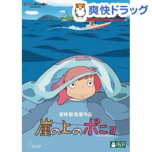 崖の上のポニョ<DVD>(2枚組)[おもちゃ]【送料無料】...:soukai:10487127