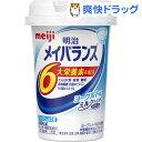 メイバランスミニ カップ ヨーグルト味(125mL)【メイバランス】