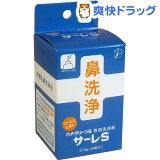 サーレS(ハナクリーンS専用洗浄剤)(1.5g*50包入)【HLSDU】 /【サーレ(ハナクリーン)】[花粉対策 ]