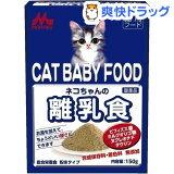 ワンラック ネコちゃんの離乳食(150g)【ワンラック(ONELAC)】[子猫 離乳食]