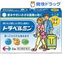 【第2類医薬品】トラベルミン(6粒)