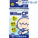 ミルトン CP(36錠)[哺乳びん用洗剤 ベビー用品]