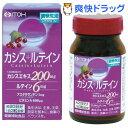 カシス+ルテイン(27g)[サプリ サプリメント ビタミン類]