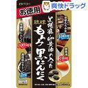 黒胡麻・卵黄油の入った琉球もろみ黒にんにく(198粒)【井藤...