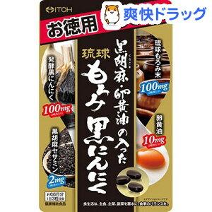 黒胡麻・卵黄油の入った琉球もろみ黒にんにく 徳用(198粒)【井藤漢方】