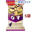 アマノフーズ いつものおみそ汁 なす(9.5g*1食入*5袋セット)【アマノフーズ】