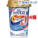 メイバランスArgミニ カップ ミルク味(125mL*24コセット)【メイバランス】【送料無料】
