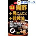国産黒酢+黒にんにく+卵黄油(90球)【ユウキ製薬(サプリメ...