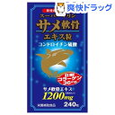 スーパーマリン サメ軟骨エキス粒(240粒)【ウェルネスジャパン】[サプリ サプリメント サメ