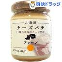 北海道チーズパテ プレーン(120g)
