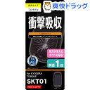 KYOCERA TORQUE(SKT01)用 つやつやタフネス気泡軽減防指紋フィルム RT-SKT01F/D1(1枚入)【レイ・アウト】