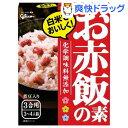 【訳あり】グリコ お赤飯の素(200g)[調味料]