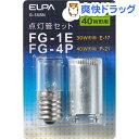 エルパ 電子点灯管 FG-1E・4P G-58BN(1セット)【エルパ(ELPA)】