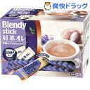 ブレンディ スティック 紅茶オレ(11g*100本入)【ブレンディ(Blendy)】[ブレンディ スティック 紅茶オレ]【送料無料】