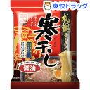 【訳あり】札幌ラーメン寒干し 醤油(1食入)