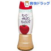 キユーピー イタリアンドレッシング(260mL)【キユーピー ドレッシング】
