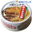 今夜のおかず 牛すきやき風(70g)