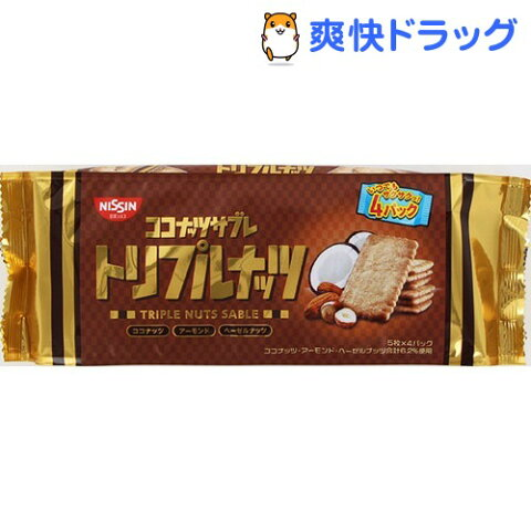 日清シスコ ココナッツサブレ トリプルナッツ(20枚入)