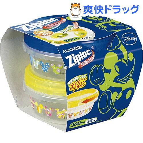【在庫限り】ジップロック スクリューロック ミッキーマウス 2016 300mL(2コ入)【soukai_0209】【Ziploc(ジップロック)】