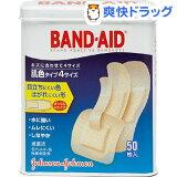 バンドエイド 肌色タイプ 4サイズ(50枚入)【HLSDU】 /【バンドエイド】[絆創膏 ばんそうこう]