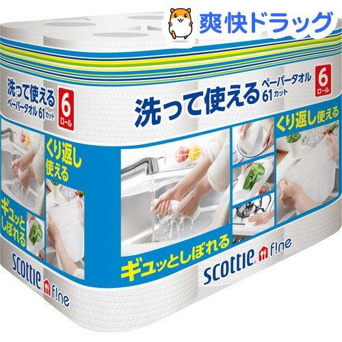 スコッティ ファイン 洗って使えるペーパータオル 61カット(6ロール)【スコッティ(SCOTTIE)】
