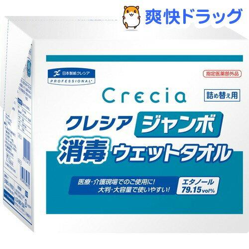 クレシア ジャンボ消毒ウェットタオル 詰め替え用(250カット)