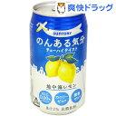 のんある気分 地中海レモン(350mL*24本入)【のんある気分】【送料無料】