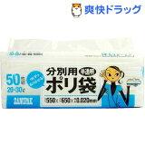 スマートキューブ 分別用ゴミ袋 半透明 20〜30L(50枚入)【HLSDU】 /【スマートキューブ】[ごみ袋]