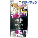 ソフラン アロマリッチ 香りのミスト ジュリエットの香り つめかえ用(250mL)【ソフラン】