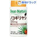 ディアナチュラ ノコギリヤシ ウィズ トマトリコピン(60粒入)【Dear-Natura(ディアナチュラ)】[サプリ サプリメント ノコギリヤシ]