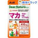 ディアナチュラスタイル マカ*ザクロ・大豆イソフラボン 20日分(40粒)【Dear-Natura(ディアナチュラ)】