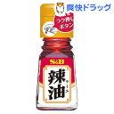 S&B ラー油(31g)[調味料 たれ ソース]