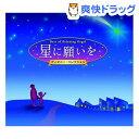 α波オルゴール ベスト 星に願いを ディズニー・コレクション / 【D・・・