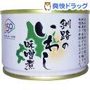 釧路のいわし 味噌煮(150g)