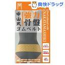 中山式強力骨盤ゴムベルト(ウェスト65〜95cm)[コルセット]【送料無料】
