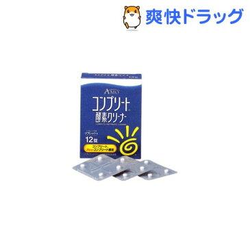 コンプリート 酵素クリーナー(12錠入)【コンプリート(コンタクトケア)】