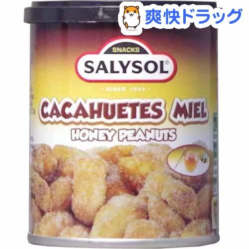 サリソル ハニーピーナッツ(50g)【サリソル】