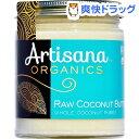 アーティサナ 有機ココナッツバター(227g)【アーティサナ】
