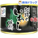 釧路のいわし 味付(150g*6コ)...