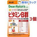 ディアナチュラスタイル ビタミンB群(60粒入*3コセット)【Dear-Natura(ディアナチュラ)】