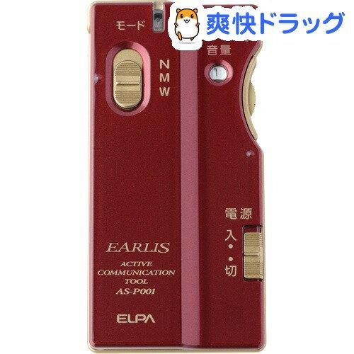 エルパ 高性能集音器 イヤリス ワインレッド AS-P001(WR)(1台)【エルパ(ELPA)】【送料無料】