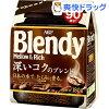 ブレンディ インスタントコーヒー 深いコクのブレンド 袋(180g)