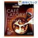 ブレンディ カフェラトリー ポーションコーヒー キャラメルラテベース(18g*4コ入)【ブ