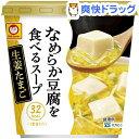 マルちゃん なめらか豆腐を食べるスープ 生姜たまご(1コ入)【マルちゃん】