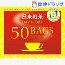 日東紅茶 ディ&ディ ティーバッグ(50袋入)【日東紅茶】[紅茶]
