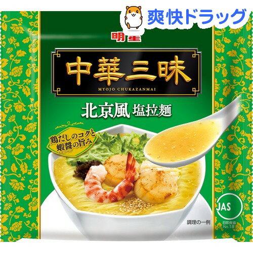 中華三昧 北京風塩拉麺(103g)【中華三昧】